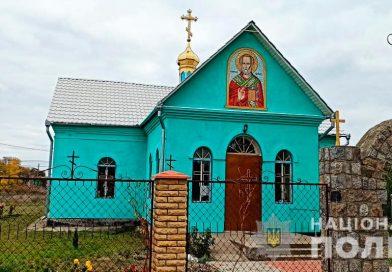Миколаївські поліцейські затримали серійних злодіїв на крадіжках пожертв та релігійних атрибутів із церков
