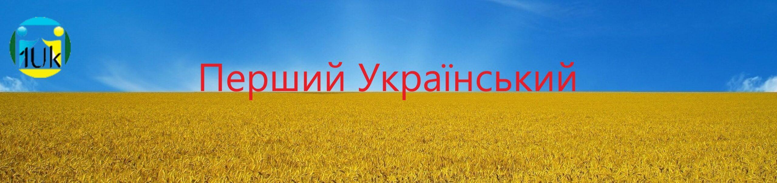 Перший Український
